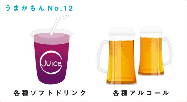 ソフトドリンク・アルコール